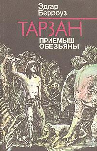 Эдгар Берроуз Тарзан. Приемыш обезьяны