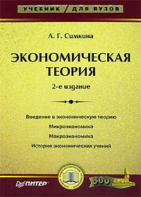 Л. Г. Симкина Экономическая теория