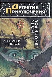 Александр Щелоков Ночь вампиров александр щелоков черный трибунал