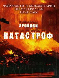 Хроники катастроф. Фотофакты и комментарии по материалам Итар-Тасс