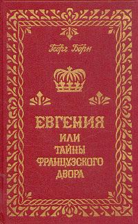Георг Борн Евгения или тайны французского двора. В трех томах. Том 2 георг борн дворцовые тайны том 4 изабелла изгнанная королева испании или тайны мадридского двора часть 3