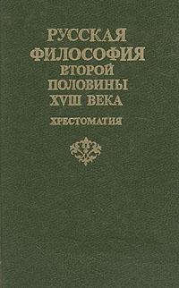 Русская философия второй половины XVIII века