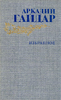 Аркадий Гайдар Аркадий Гайдар. Избранное гайдар а аркадий гайдар рассказы и сказки
