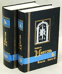 Мишель Монтень Опыты (комплект из 2 книг)