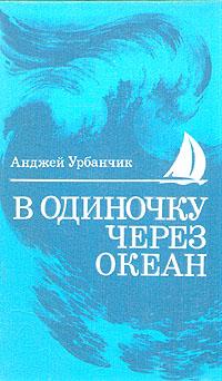 Анджей Урбанчик В одиночку через океан