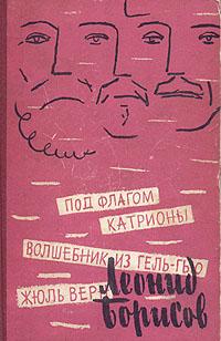 Леонид Борисов Под флагом Катрионы. Волшебник из Гель-Гью. Жюль Верн