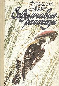 Виталий Бианки Задумчивые рассказы мур виталий голуби в высокой траве рассказы