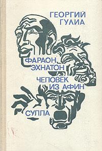 Георгий Гулиа Фараон Эхнатон. Человек из Афин. Сулла цены онлайн