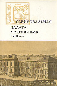 Гравировальная палата академии наук XVIII века