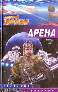 Дмитрий Воронин Арена