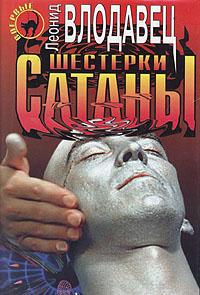 Фото - Леонид Влодавец Шестерки сатаны леонид влодавец атлантическая премьера