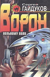 Сергей Гайдуков Ворон: вольному воля