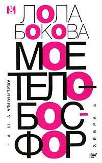 Лола Бокова Мое тело - Босфор цена и фото