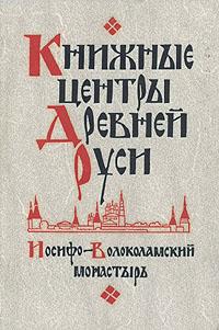 игровые центры Книжные центры Древней Руси. Иосифо-Волоколамский монастырь