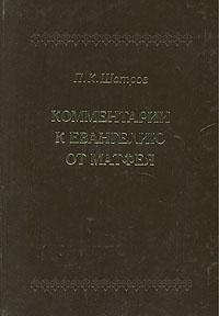 П. К. Шатров Комментарии к Евангелию от Матфея осипов а и жизнь с евангелием комментарии к евангелию от матфея