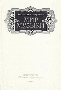 Марк Зильберквит Мир музыки