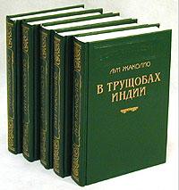 Луи Жаколио Луи Жаколио (комплект из 5 книг) луи жаколио собрание сочинений в 4 томах комплект из 4 книг