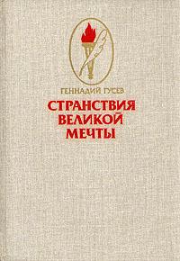 Странствия великой мечты Книга раскрывает историю...