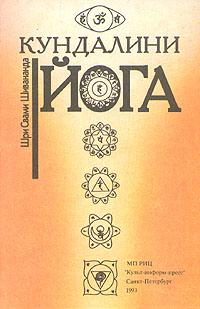 Шри Свами Шивананда Кундалини Йога авалон артур кундалини йога змеиная сила