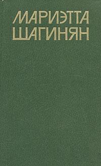 Мариэтта Шагинян Мариэтта Шагинян. Собрание сочинений в девяти томах. Том 6 цена 2017