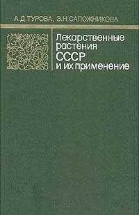 А. Д. Турова, Э. Н. Сапожникова Лекарственные растения СССР и их применение