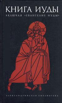 С. Ершова Книга Иуды книга иуды