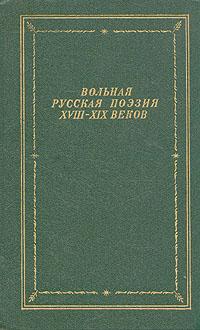 Вольная русская поэзия XVIII-XIX веков. В двух томах. Том 1
