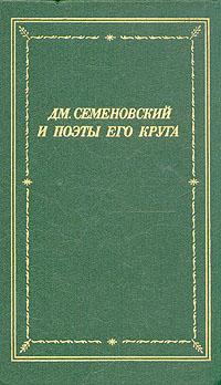 Дмитрий Семеновский Дм. Семеновский и поэты его круга