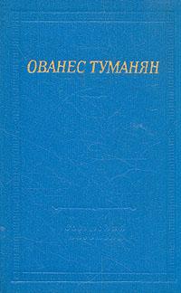Ованес Туманян Ованес Туманян. Стихотворения и поэмы