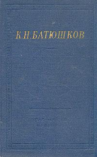 К. Н. Батюшков К. Н. Батюшков. Полное собрание стихотворений батюшков к последняя весна