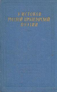 У истоков русской пролетарской поэзии