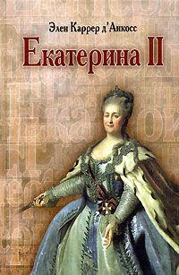 Элен Каррер д'Анкосс Екатерина II