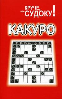 Какуро кен рассел филип картер 160 головоломок в картинках три уровня сложности