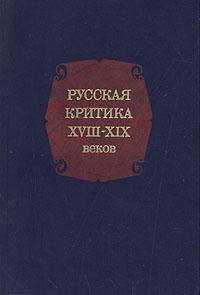 Русская критика XVIII-XIX веков