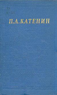 П. А. Катенин П. А. Катенин. Избранные произведения