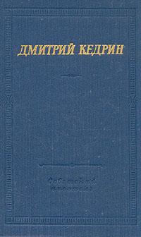 Дмитрий Кедрин Дмитрий Кедрин. Избранные произведения