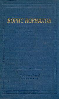 Борис Корнилов Борис Корнилов. Стихотворения и поэмы борис корнилов борис корнилов избранное
