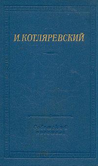 И. Котляревский И. Котляревский. Сочинения цена 2017