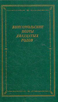 Комсомольские поэты двадцатых годов