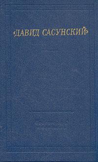 Давид Сасунский. Армянский народный эпос ованес туманян давид сасунский