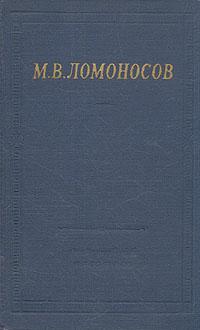 М. В. Ломоносов М. В. Ломоносов. Избранные произведения м в ломоносов м в ломоносов избранные произведения