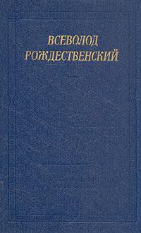 Всеволод Рождественский Всеволод Рождественский. Стихотворения