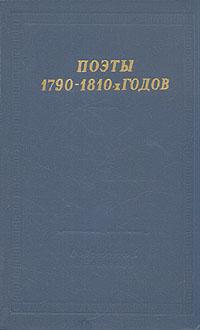 Поэты 1790 - 1810-х годов