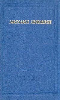 Михаил Луконин Михаил Луконин. Стихотворения и поэмы все цены
