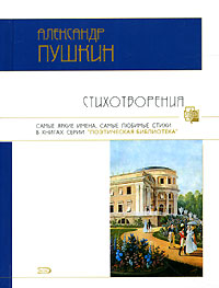 Александр Пушкин Александр Пушкин. Стихотворения а с пушкин поэзия