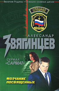 Александр Звягинцев Молчание посвященных александр звягинцев молчание посвященных