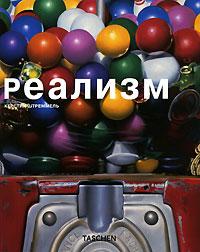 Фото - Керстин Штреммель Реализм а ф иващенко социалистический реализм в зарубежных литературах