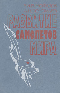 Р. И. Виноградов, А. Н. Пономарев Развитие самолетов мира поиск самолетов