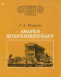 Т. А. Петрова Андрей Штакеншнейдер
