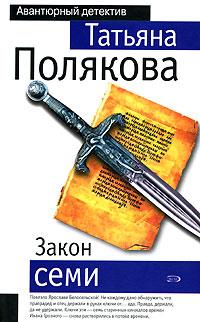 Татьяна Полякова Закон семи